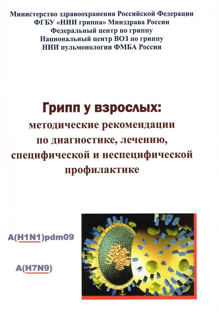 Чем лечат вирус папилломы человека 16